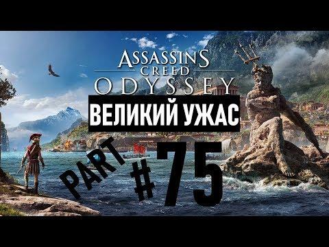 Прохождение Assassins Creed Одиссея #75 Великий ужас и Атлантида (60FPS PS4).