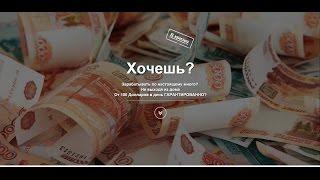 Заработай в интернете. Выпуск № 3: заработок игровой валюты (WASD)
