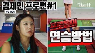 [프로들의 연습방법] 김제인 프로의 연습법 (52도웨지…