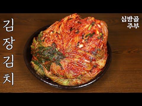10포기 김장김치 담그는법 기본에 충실한 맛있는 김치담그기 심방골주부