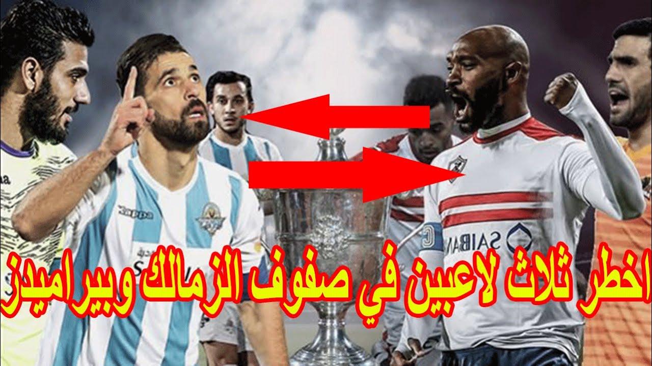 مباراة الزمالك وبيراميدز اليوم من هم اللاعبين الاخطر في ...