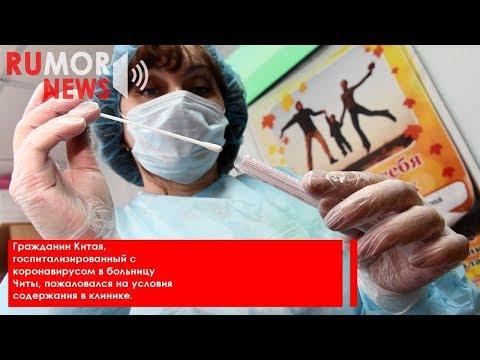 Гражданин Китая, госпитализированный с коронавирусом в Чите, пожаловался на условия содержания.