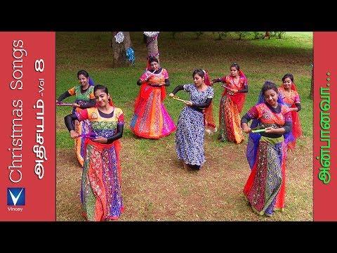 அன்பானவா | New Tamil Christmas Song | அதிசயம் Vol-8