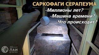 Египет: Миллионы лет, Машина времени и Саркофаги Серапеума