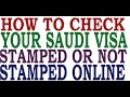 HOW TO CHECK YOUR SAUDI VISA STAMPED OR NOT STAMPED ONLINE