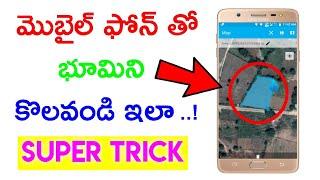 మీ మొబైల్ ఫోన్ తో భూమిని కోలవండి ఇలా || AREA MEASUREMENT USING YOUR MOBILE GPS