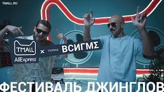 TMALL × ВСИГМΣ. Фестиваль рекламных джинглов.