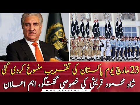23 March Pakistan Day ceremony has been canceled, Shah Mehmood Qureshi's special talk