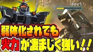 【バトオペ2】下方されてもビームライフルは超火力!!ガンダムバトルオペレーション2