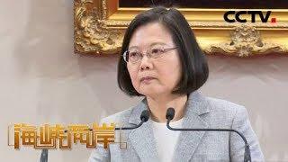 《海峡两岸》 20190604| CCTV中文国际