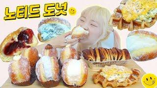 드디어!!노티드 도넛먹방리뷰/우유크림+바닐라+민트초코+…