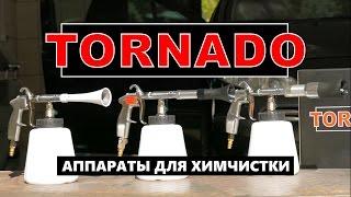Аппарат для химчистки Tornado (химчистка салона автомобиля торнадор)