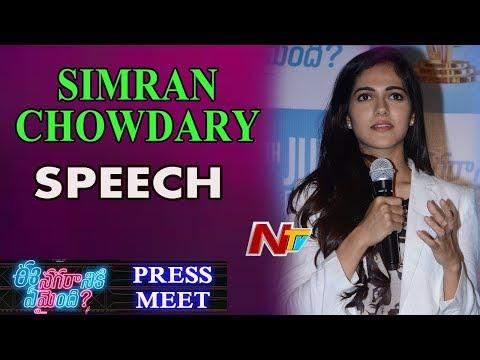 Simran Chowdary Speech at Ee Nagaraniki Emaindi Movie Press Meet | Tharun Bhascker | Vivek Sagar