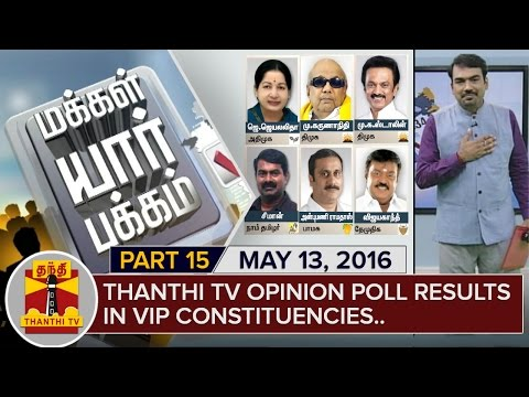 Makkal Yaar Pakkam : Opinion Poll Results in VIP Constituencies | Part 15 | (13/5/2016) - Thanthi TV