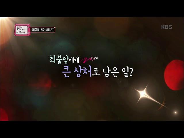 TV는 사랑을 싣고-23년이 흘러 두 번째 두드리는 문!.20181019