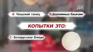 Премьера! «Белорусская кухня»(www.tveda.ru., 2015-09-03T09:50:54.000Z)