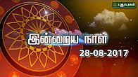 Today astrology இன்றைய ராசி பலன் 28-08-2017 Today astrology in Tamil Show Online
