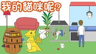 我的貓咪呢 小遊戲 NyoNyo日常實況
