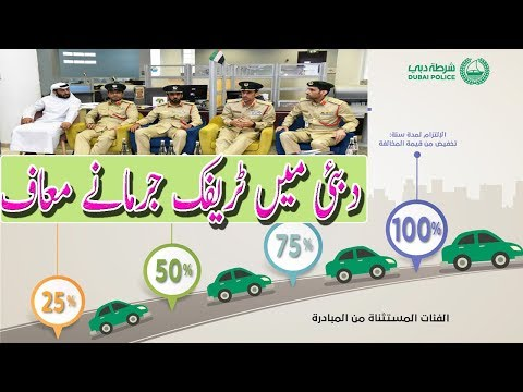Dubai Police launch initiative for Traffic Fines Settlement in the Emirate of Dubai