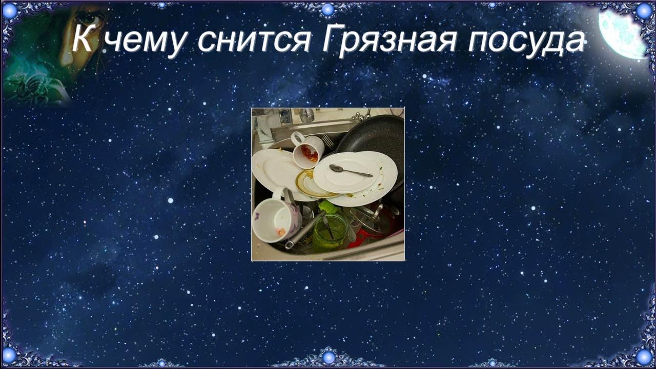 К чему снится Грязная посуда (Сонник)