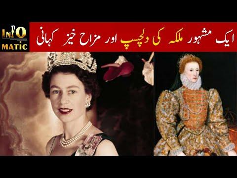 Full Documentary Film on Elizabeth Urdu Hindi || Infomatic