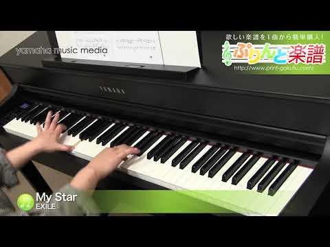 My Star / EXILE : ピアノ(ソロ) / 中級