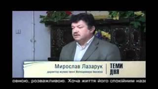 Михайло Івасюк