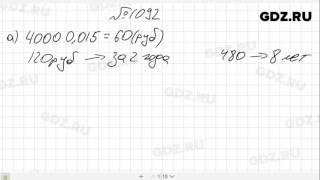 № 1092- Математика 6 класс Зубарева