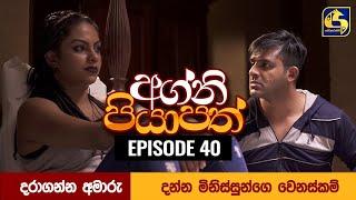 Agni Piyapath Episode 40 || අග්නි පියාපත්  ||  02nd October 2020 Thumbnail