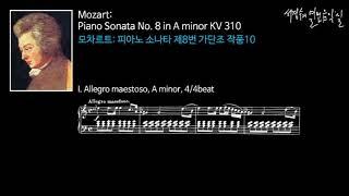 Mozart: Piano Sonata No. 8 in …
