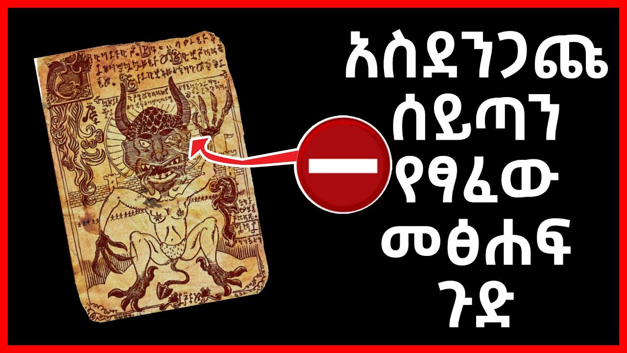 አስፈሪው ሰይጣን የፃፈው መፅሐፍ | Abel Birhanu የወይኗ ልጅ 2 | Codex Gigas Book