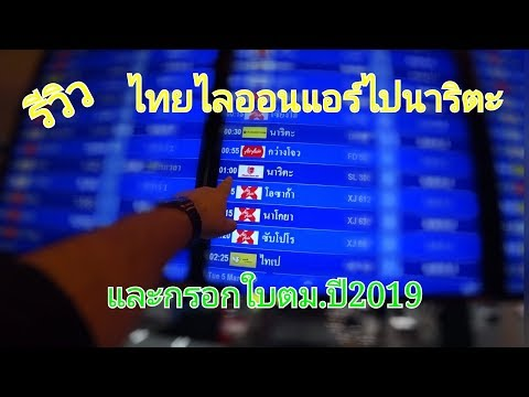 Godsend journey รีวิว Thai lion airไปญี่ปุ่น+กรอกใบผ่านตม.ปี  2019(Thai sub)