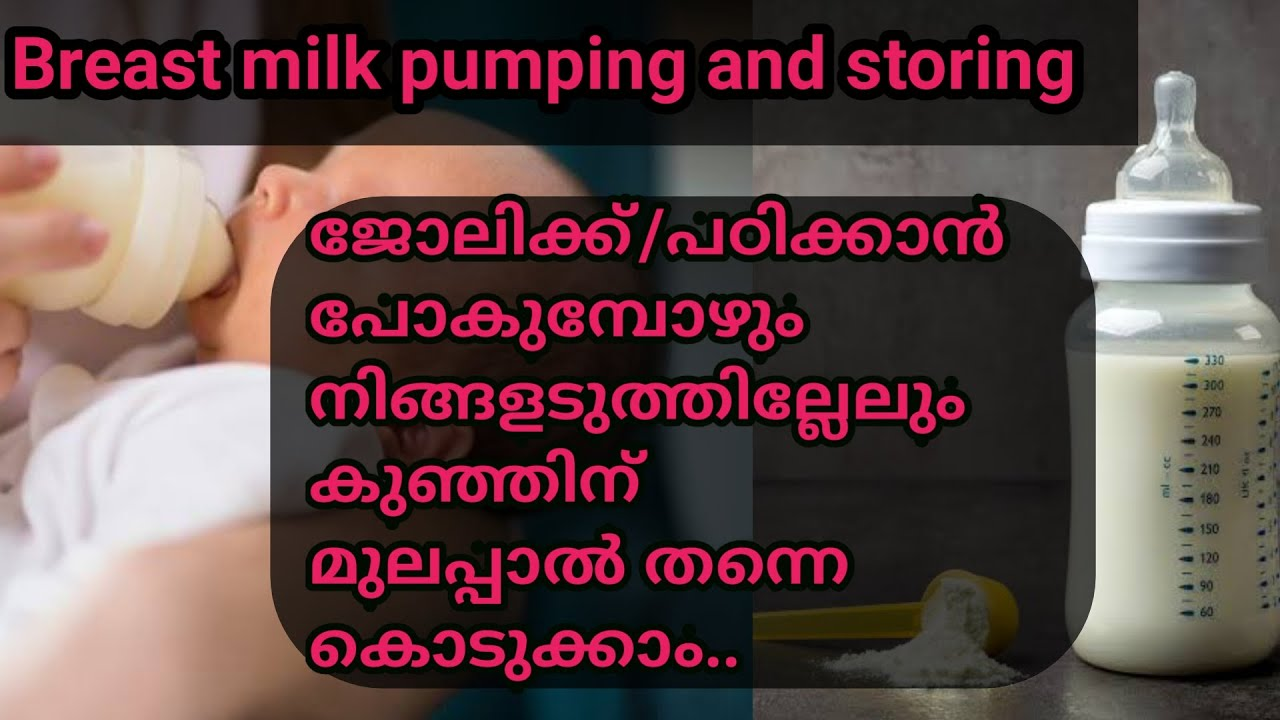 Inducing breast milk production