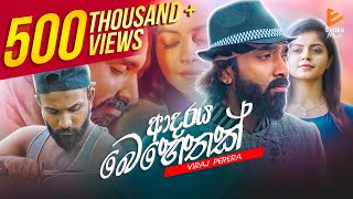 Adaraya Behethak | ආදරය බෙහෙතක් | Viraj Perera | Sinhala Songs | Sinhala Music Video Thumbnail