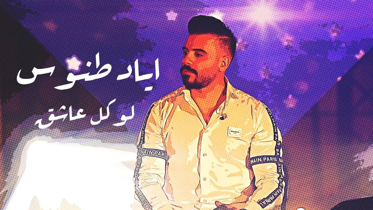 Eyad Tannous - Law Kol Asheg [Cover] / 2021 - اياد طنوس - لو كل عاشق