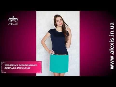 Купить платья оптом в интернет-магазине - Www.AlexiS.in.ua