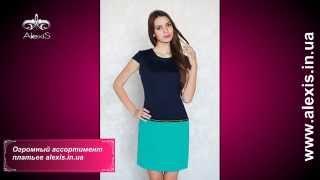 Купить платья оптом в интернет-магазине - www.AlexiS.in.ua(Недорогие женские платья от производителя с Украины 2015! Отличное качество платьев, низкие оптовые цены..., 2014-10-11T20:23:27.000Z)