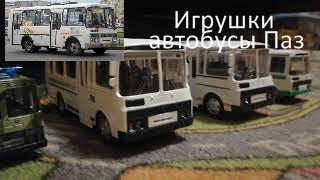 Обзор игрушек автобус Паз