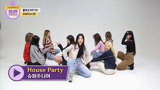 프로미스나인[Fromis_9] 댄스 슈퍼 주니어 하우스 파티 / fromis_9 dancing super j…
