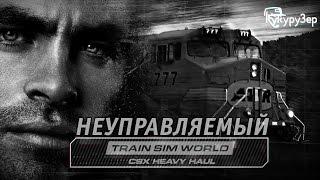 Train Sim World НЕУПРАВЛЯЕМЫЙ! УПРАВЛЯЕТ ЧАТ! 26.03.17