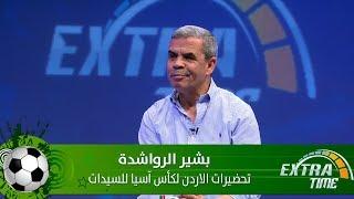 بشير الرواشدة - تحضيرات الاردن لكأس آسيا للسيدات