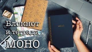 Стильные блокноты MONO, Creative Journaling + анонс конкурса
