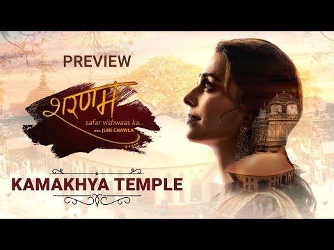 Sharanam - Safar Vishwaas Ka with Juhi Chawla | Kamakhya Temple - Episode 1 | Preview