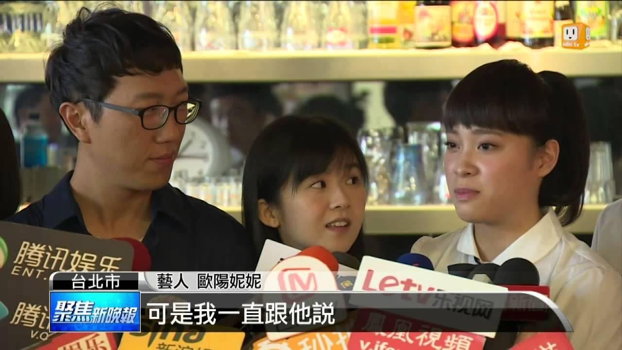 【2015.05.02】藤井樹初執導演筒 歐陽妮妮主演 -udn tv - YouTube