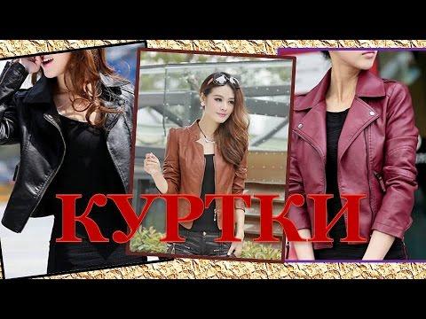 Красивые женские куртки  Молодежный стиль