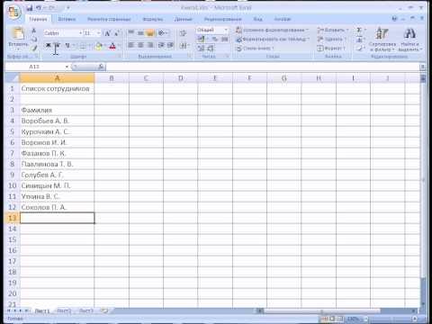 Обучение Excel в Специалисте