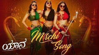 mirchi-song-yaanaa-vaibhavi-vainidhi-vaisiri-bhushan-vijayalakshmi-singh-yograj-bhatt