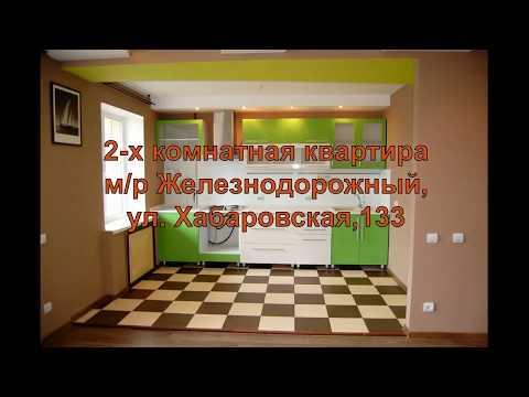 2-х комнатная квартира. ул.Хабаровская,133.