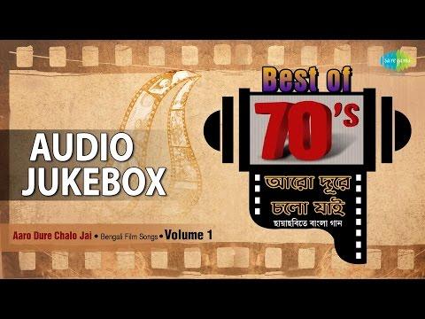 Bengali Hits of 70's - Vol 1| Popular Bengali Film Songs | Audio Jukebox