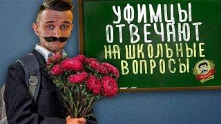 Из России с любовью. Уфимцы отвечают на школьные вопросы